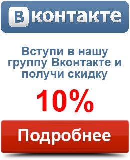 Вступи в нашу группу Вконтакте и получи скидку 10%