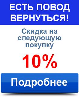Скидка 10% на следующую покупку